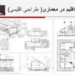 دانلود پاورپوینت اقلیم در معماری (طراحی اقلیمی)