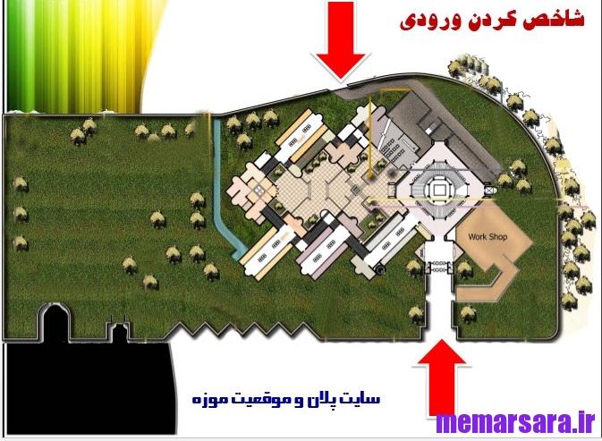 پاورپوینت موزه هنرهای معاصر ایران 0046753