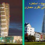 دانلود پاورپوینت کانسپت و استعاره در معماری
