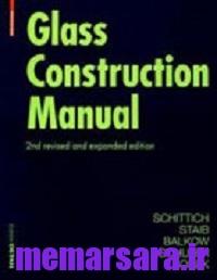 دانلود کتاب خود آموز استفاده از شیشه در ساختمان