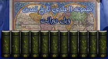 کتاب ویل دورانت