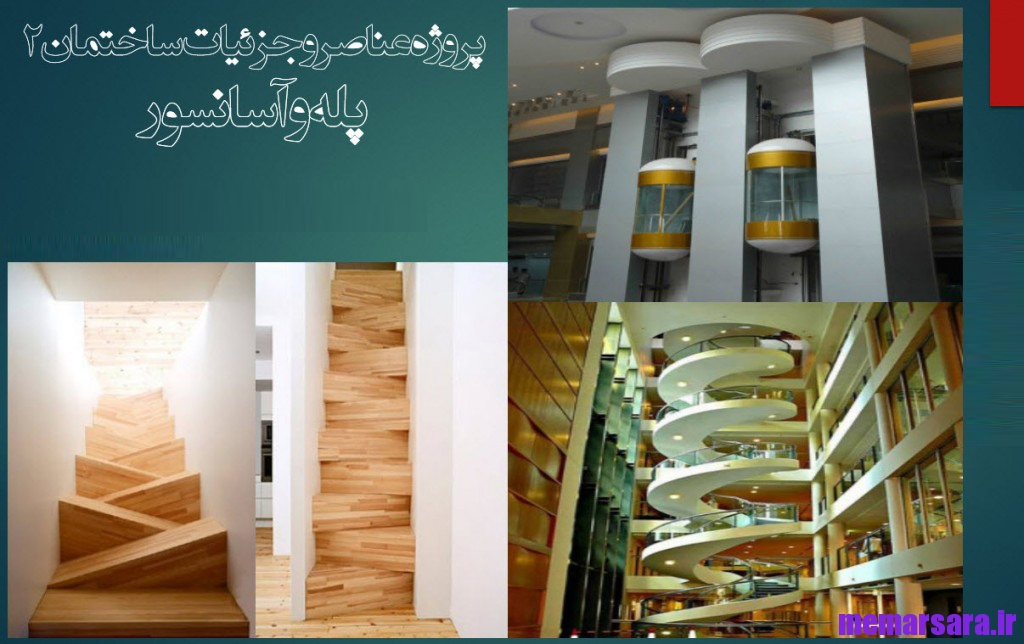 دانلود پاورپوینت پله و آسانسور ( پروژه عناصر و جزئیات ساختمان 2 )