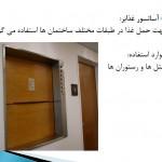 اسلاید آسانسور