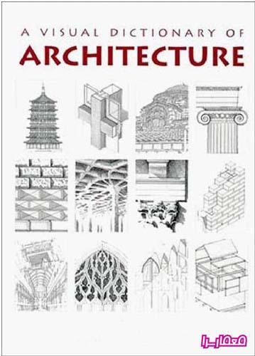لغات تخصصی معماری و عمران - سری اول