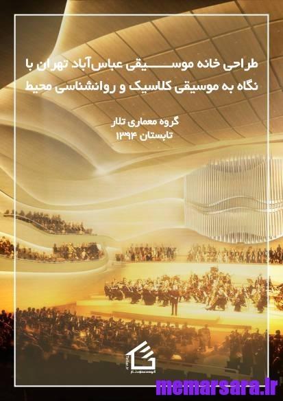 رساله معماری طراحی خانه موسیقی عباس آباد تهران