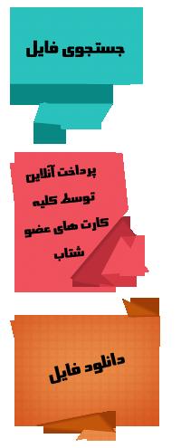 راهنمای خرید فایل
