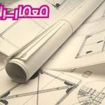 فهرست دروس کارشناسی ناپیوسته معماری