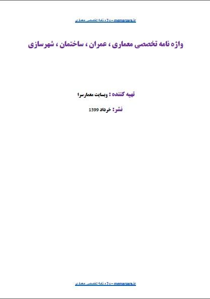 دانلود کتاب دیکشنری معماری ، عمران ، ساختمان ، شهرسازی
