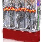 مجموعه ۲۲۶ کتاب و مقاله تاریخی ایران و جهان