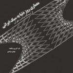 کتاب معماری روز دنیا به سبک ایرانی ، مهدی مژدهی