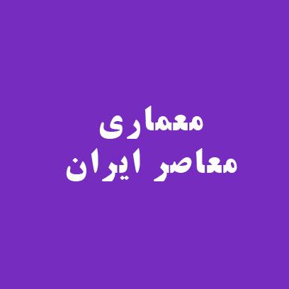 دانلود پاورپوینت بررسی معماری معاصر 20 سال اخیر ایران