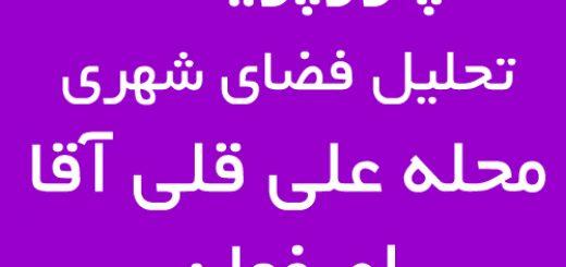 پاورپوینت تحلیل فضای شهری محله علی قلی آقا اصفهان