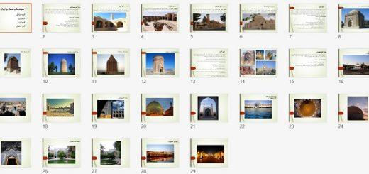 دانلود پاورپوینت سبک های معماری ایران