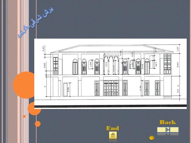 پاورپوینت خانه ابریشمی (انسان طبیعت معماری)