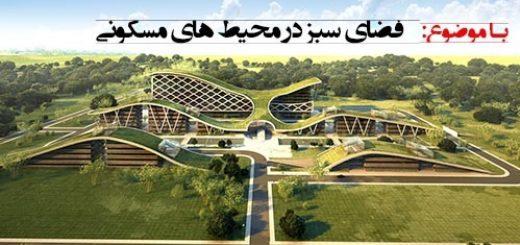 پاورپوینت فضای سبز در مجتمع های مسکونی