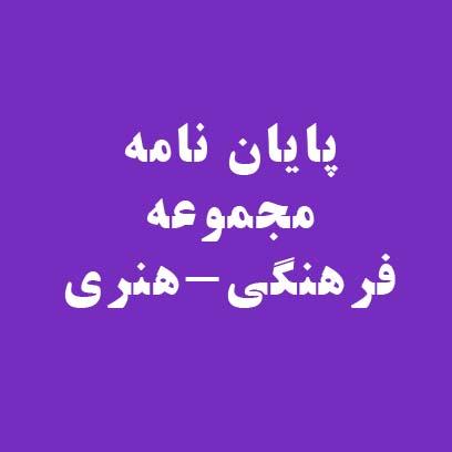 پایان نامه مجموعه فرهنگی شمس تبریزی