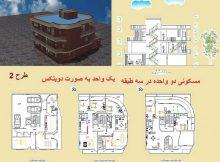 دانلود نقشه های اتوکدی ساختمان مسکونی 3 طبقه (پروژه درس طراحی معماری 2)