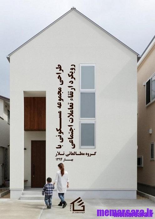 رساله طراحی مجتمع مسکونی با رویکرد ارتقاء تعاملات اجتماعی
