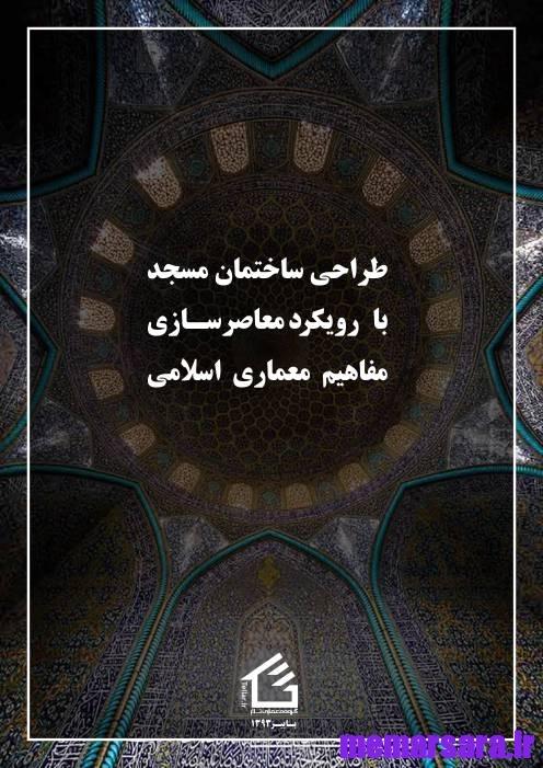 رساله معماری طراحی مسجد با رویکرد معاصرسازی مفاهیم معماری اسلامی