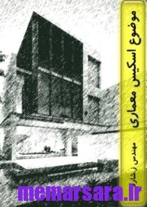 دانلود کتاب اسکیس معماری